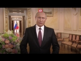 Поздравление Президента России В.В.Путина с 8 марта