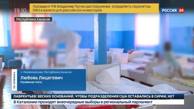Новости на Россия 24 • Изъятие детей в Хакасии семеро одного ждут решения службы опеки