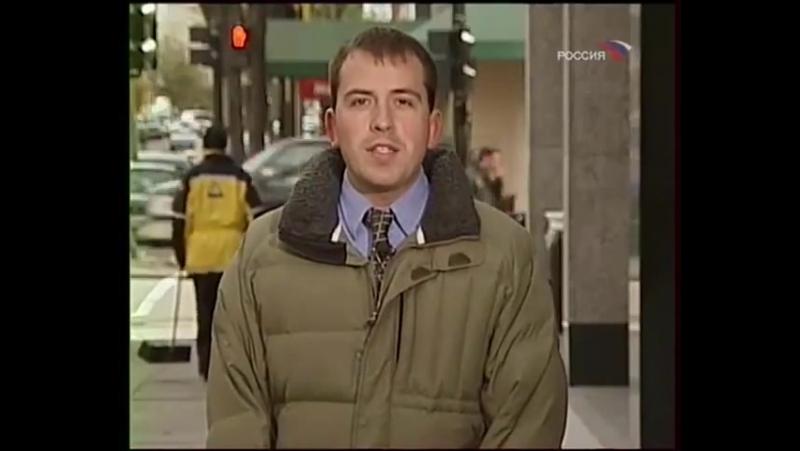 Константин Сёмин. Вести. 23.11.2005 г.