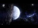 Как устроена Вселенная S06E08 Странные жизни карликовых планет / 2018