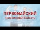 Первомайский, Челябинская область