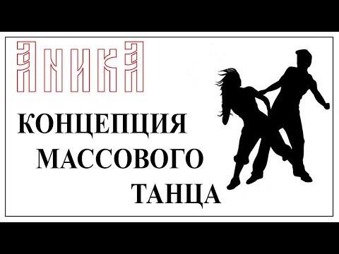 Концепция массового танца Монологи Аника