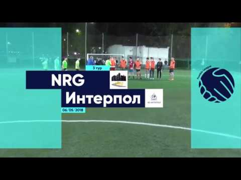 Summer Footbic League-2018. Дивизион 2. Тур 3. NRG 4-3 Интерпол