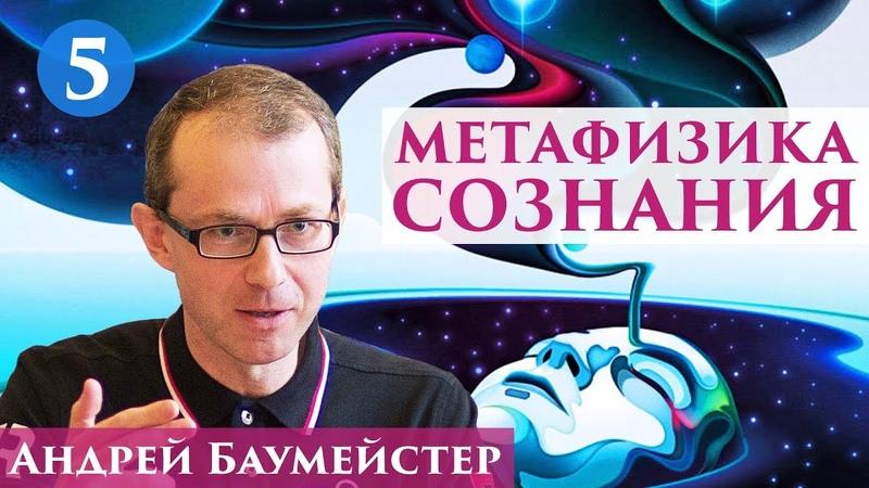 Метафизика сознания. Новое открытие сознания: Фихте. 5/14.