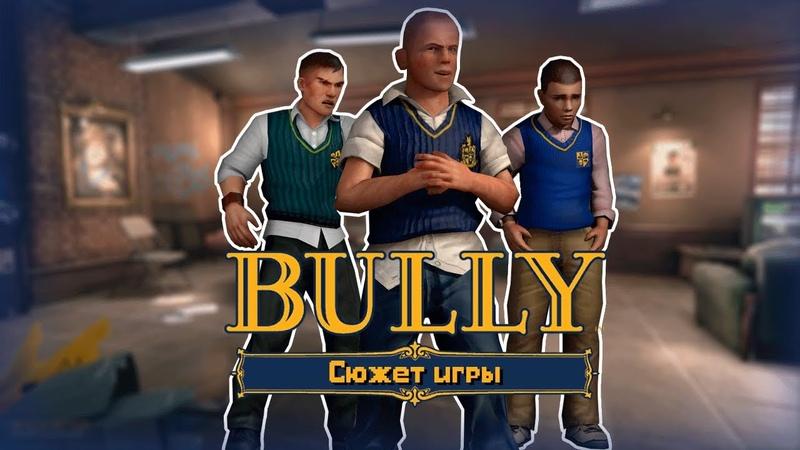 В чем суть Bully Scholarship Edition ?  Часть 1 