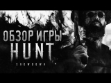 TheBrainDit ПЕРВЫЙ ВЗГЛЯД НА ХОРРОР ОТ CRYTEK - Hunt  Showdown