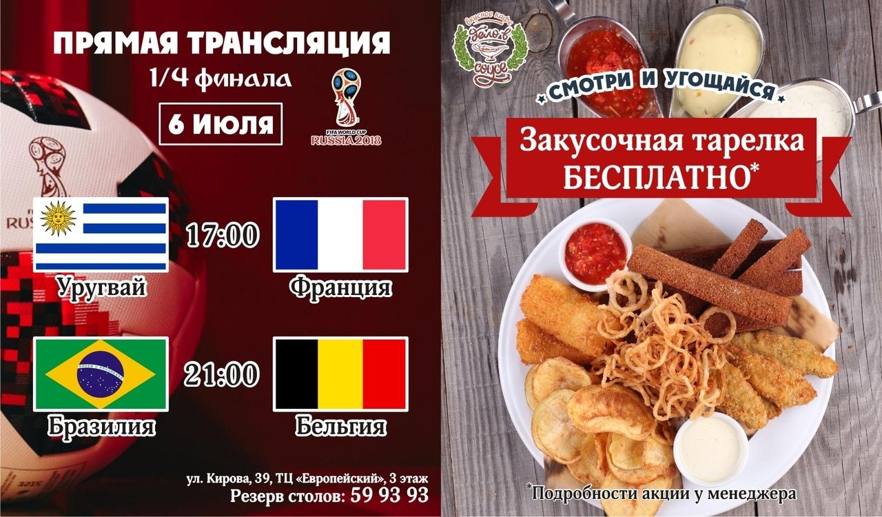 """Афиша Калуга ЧМ 2018 (6 Июля) в кафе """"Дело в Соусе"""""""