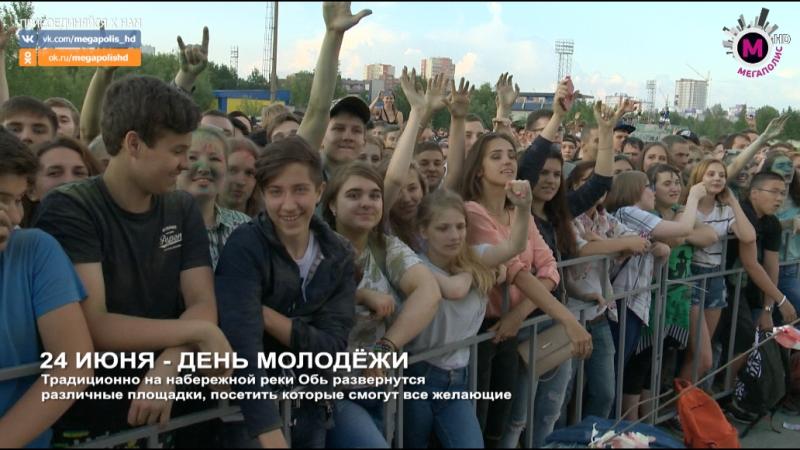Мегаполис День молодёжи Нижневартовск