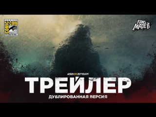 DUB | Трейлер: «Годзилла 2: Король монстров» / «Godzilla: King of the Monsters», 2018 | SDCC'18