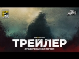 DUB | Трейлер: «Годзилла 2: Король монстров» / «Godzilla: King of the Monsters», 2018 | SDCC18