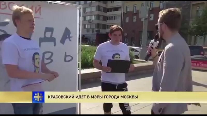 Вы действительно хотите, чтоб мэром Москвы был гомосексуалист Красовский?