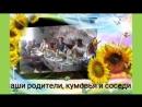 4.07.2018г. День рождение нашего Алешки.