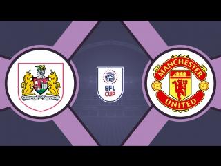 Бристоль Сити 2:1 Манчестер Юнайтед | Кубок Английской Лиги 2017/18 | 1/4 финала | Обзор матча