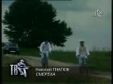 Микола Гнатюк Смерека