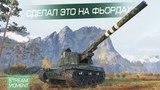 СДЕЛАЛ ЭТО НА ФЬОРДАХ - 3 отметка на Bat.-Chatillon 155 55 #worldoftanks #wot #танки — [ http://wot-vod.ru]