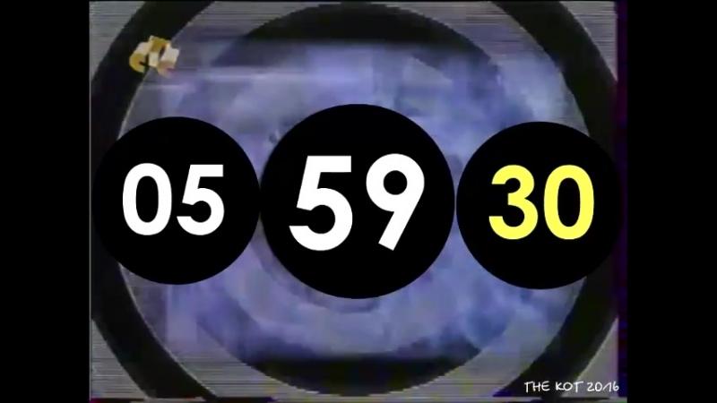 Часы (СТС, 1997-1999) (фейк)