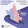 """Международная конференция """"Города и люди"""""""