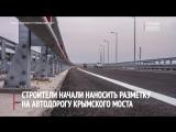 Строители наносят разметку на автодорогу Крымского моста