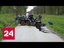 Смертельные гонки золотой молодежи: квадроциклы неслись навстречу друг другу на спор - Россия 24