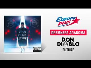 Премьера нового альбома Don Diablo – FUTURE!