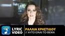 Ραλλία Χρηστίδου - Αυτό Είναι Το Θέμα | Rallia Christidou - Afto Ine To Thema (Official Lyric Video)
