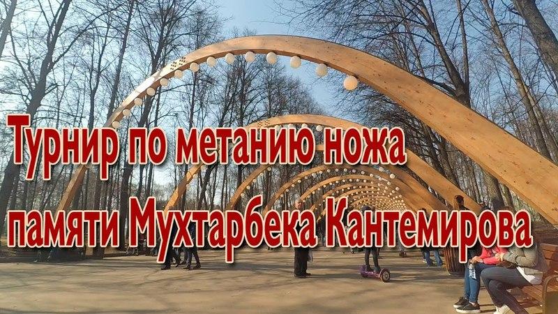 Турнир по метанию ножа памяти Мухтарбека Кантемирова