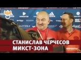 Черчесов: