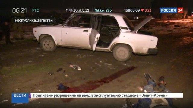 Новости на «Россия 24» • В Дагестане убит полицейский, нападавшие ликвидированы