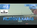 Итака 2018 - Filatov  Karas