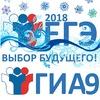 ЕГЭ, ОГЭ, ГВЭ в Крыму
