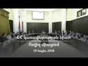 ՀՀ կառավարության նիստն՝ ուղիղ միացմամբ
