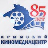 "ГБУ РК ""Крымский киномедиацентр"""