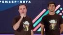 1 8 Дождевой Удар Абхазская Премьер лига КВН