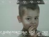 с днём рождения, сынок)))