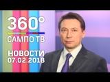 Новости Карелии 07.02.2018