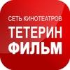 Тетерин Фильм Саяногорск