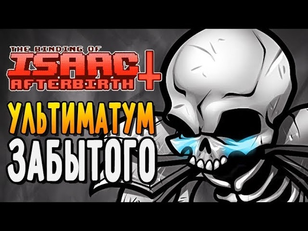 УЛЬТИМАТУМ ЗАБЫТОГО ► The Binding of Isaac Afterbirth |116| 5 booster pack