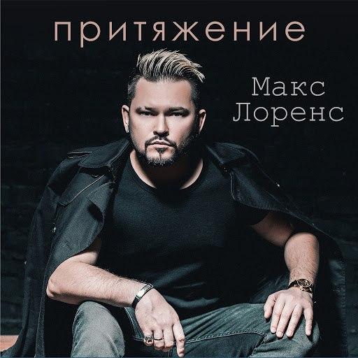 Макс Лоренс альбом Притяжение