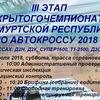 Комитет по автокроссу УР