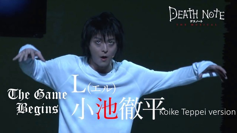 |Death Note Musical| the Game Begins K vs J=Koike Teppei-яп.L vsKim Junsu - Ким Джун Су-кор.L