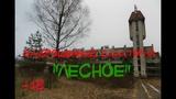 Заброшенный санаторий Лесное The abandoned sanatorium Lesnoye