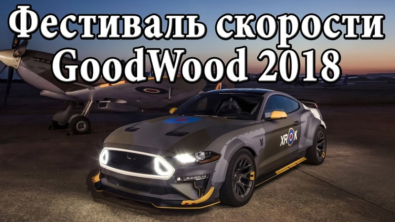 Итоги: Рекорд Гудвуда, GTR 50, NASCAR, Supra, Nio, Maserati, VW I.D R, Ford Mustang