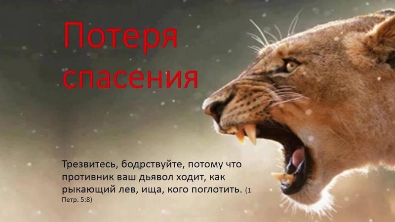 Проповедь Потеря спасения 14.08.16 Родославов Е.К.