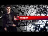 Премьера: Кондор (1 сезон) с 6 сентября на Sony Turbo