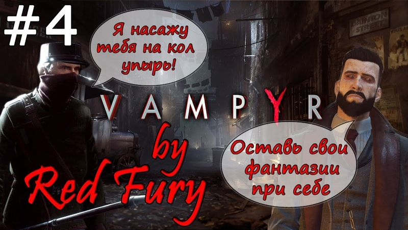 Vampyr Прохождение - Часть 4: Опасные закоулки Лондона » Freewka.com - Смотреть онлайн в хорощем качестве