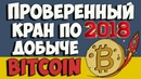Жирный биткоин кран платит 30 000 satoshi Заработок Bitcoin без вложений 2018 satoshihero
