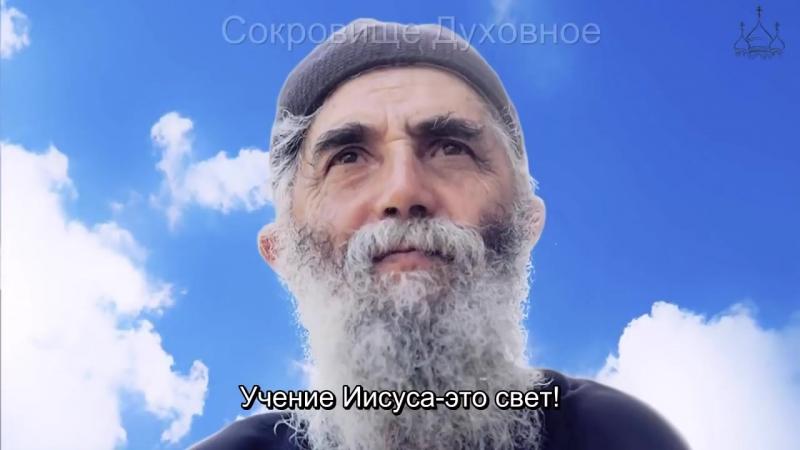 Прп Паисий Святогорец - Аудиозапись голоса старца (русский перевод)