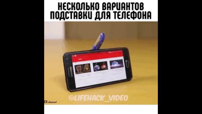 Несколько вариантов подставки для смартфона/телефона
