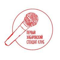 Логотип Первый Хабаровский StandUp Клуб