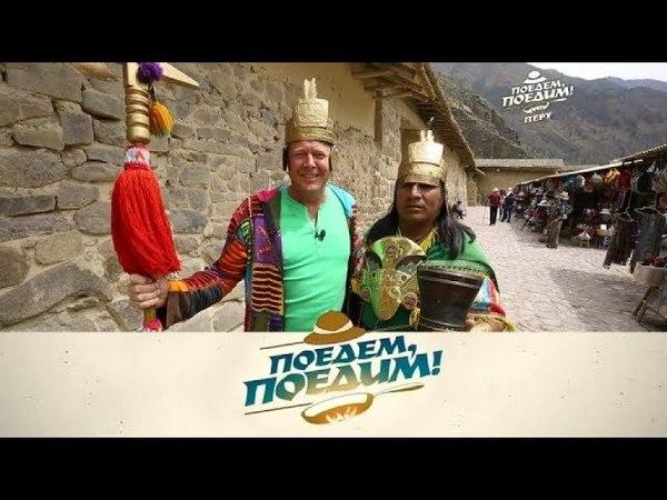Поедем поедим Перу 3